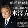 最高裁判所裁判官木澤氏は元加計学園監事
