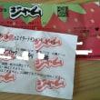 関ジャニ∞ライブツアー「ジャム」、QRコードチケット入場情報@札幌ドーム