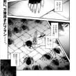 漫画  転生たところ剣だった 第23巻 manga Tensei ta tokoro ken datta 23    전생했더니 검이었다 23화