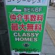 Jのある風景「松本編2(@東京)」