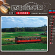 鉄道で行く千葉 第4回 銚子電鉄