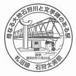 JR北海道・石狩太美駅(その2)