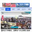 TBSの沖縄辺野古プロ市民映像に何故かハングルの横断幕が映るwwwwwwwwwww