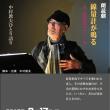 中村敦夫公演 チケットは以下で販売しています。