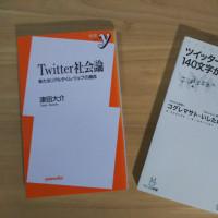 【会津野】Twitterの本2冊