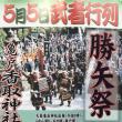 2018年 亀戸香取神社【勝矢祭】【武者行列】が行われる