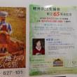 軽井沢のいろいろ 軽井沢で伝統ある「集まり」・・ 軽井沢文化協会 創立65周年