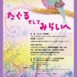 チャリティー平和イベント『たぐる そして みらいへ』朗読&パフォーマンス公演を終えて。