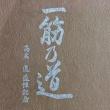 高岩進追悼記念「一筋乃道」刊行にあたって