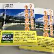 最新刊の『今と未来に生きる生命尊重行政』が本日出来!