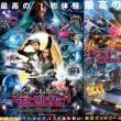 【映画】レディ・プレイヤー1 4DX/3D 吹替え