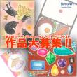 第2回 アーティストトレーディングカードコンテスト開催!!