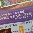 おらん旅ながい やまがた長井観光局