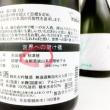 『2017BY 風の森 ALPHA TYPE3「世界の架け橋Ver.5」秋津穂 720ml』