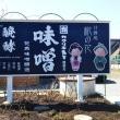 株式会社花角味噌醸造様!