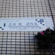〜やさしきもの達への讃歌〜正田壤 遺作展 会場風景