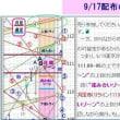 9/21 東京ドル円相場の売買ポイント