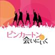 私たちアラフォー女子、もう1度アイドルやりま~す♪ 内田慈&松本若菜主演「ピンカートンに会いにいく」来年1月公開!!