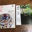 淡交 5月号   小山薫堂 エッセイ   「シンギング・バード」