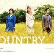 「カントリー~THE COUNTRY~」
