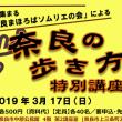奈良の歩き方特別講座/3月17日(日)奈良市中部公民館で開催!(2019 Topic)