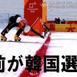 スノボ・パラレル大回転 韓国人選手が疑惑の勝利~ネットの反応「奥の方が先にゴールしてるじゃない、手も板も」「赤線はあくまでも目安ってこと?」