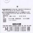 KBS京都・滋賀局 ベリカード