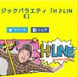 10/19深夜1時25分~広島ホームテレビ ミュージックバラエティ「H♪LINE」 CODE-V(ルイ・ナロ)出演!