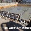 I様邸新築工事(いわき市) ~基礎土間コンクリート打設工事~