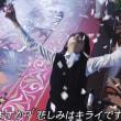 フェイバリ⊿10 [20171210] 有線大賞からのFNS歌謡祭第1夜は師走の乃木坂祭り序章からの叫ぶ叫ぶ叫ぶ「平手友梨奈」のパフォーマンスはそれがノンフィクション。 91⊿