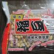 節分豆まき用の福豆を買ってきました