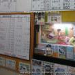 JR東日本大人の休日倶楽部パスで行く♪山形県と青森県の旅☆津軽鉄道ストーブ列車で行く日本最北端の私鉄駅