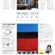佐藤倫子写真展 MICHIKO 2018 ワタシテキ ニコンプラザ新宿/大阪
