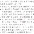 大学入試攻略・数学問題演習 18414