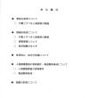 自民党 人権問題等調査会 平成20年第九回会合