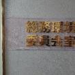 日田市議会総務環境委員会、審査3日目