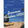 ギターマガジン 2017年10月号 「Japanese Fusion/AOR」特集