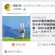 NHKは有働といのっち・柳澤秀夫がいなくなってから、ますます政権寄りになってきた。