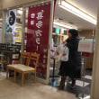 2月9日(土曜日)…大内宿ろうそく祭り新幹線ツアー