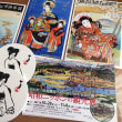 日田の初三郎展が記事紹介されました&その後の展開を少々