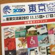 産業交流展2017「東京ビジネスフロンティア」に出展します