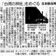 「台湾の神社」をめぐる 日本統治時代を体験