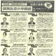 消費生活大学講座 (平成30年度 青森県消費生活センター)