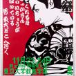 あちこち「SYOWA」 242 全共闘 東大安田講堂事件 - 1969