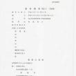 東北福祉大学と地域住民との「和解」文書の公開(1)