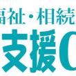 高齢者生活支援クラブ(月例会)
