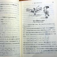 改訂版 行列とベクトルのはなし: 大村平