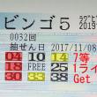 ビンゴ5第32回の購入数字と当選番号