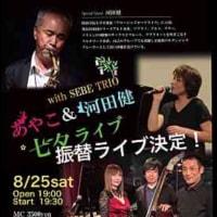 あやこ 振替ライブ!8/25