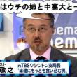 山口メンバー替歌♪三連発!